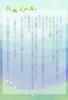【300SSラリー】春の風 心躍る報せ