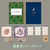 【BL】【ローファンタジー】【ハイファンタジー】【ミステリ】【グッズ】RWKS蔵書票シリーズセット