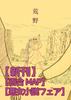 【新刊】【百合MAP】荒野【悪女小説フェア】