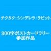 【300SSラリー】チクタク・シンデレラ・ラビット
