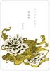 【純文学】【短篇集】ウソツキムスメ