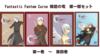 【ハイファンタジー】Fantastic Fantom Curse 輪廻の竜 第一部セット