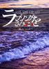 【恋愛】【現代】【エンタメ】ラブソングをきみに