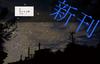 【新刊】 夜空のある街
