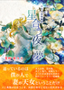 【ハイファンタジー】【伝奇】日本昔話短編集 星合う夜の夢