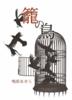 籠の鳥【ゴブガリ企画参加作品】