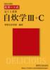 【手製本・豆本・絵本】紅茶ート式 自炊学III+C