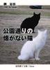 【推理】【ミステリ】公園通りの懐かない猫