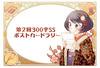 300SSラリー用資材 タイトルカード【横型】