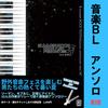 【BL】【現代】B.SUMMER.ROCKフェス アンソロジー【R18】
