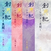 【ハイファンタジー】創月紀 〜ツクヨミ異聞〜 全4巻セット【和風架空歴史FT】