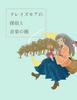 【ハイファンタジー】クレイズモアの探偵と音楽の種