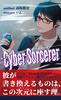 Cyber Sorcerer