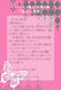 【300SSラリー】桜色の季節