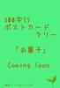 【300SSラリー】お菓子(仮)