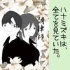 "調律師2 Dogwood ask ""Do you know?"""