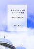 【新刊】恋するペルシャ猫ミーミーの策謀