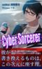 【ライトノベル】【SF】【ローファンタジー】Cyber Sorcerer