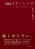 【ハイファンタジー】交響曲スカーレッド 序 リトル・ヴィーナス