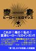 【ローファンタジー】【エンタメ】変身ヒーロー・ヒロインズ