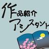 【無料配布】作品紹介アシスタントMAP