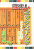 蔵出しミックスナッツ −ジャンルごた混ぜ短編小説集−