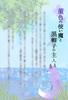 【300SSラリー】菫色の使い魔と黒帽子の主人/維夏