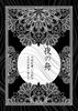 【2次創作】【刀剣乱舞】夜の舟(くりみつ)