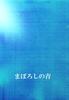 SS集「まぼろしの青」(代行非対応)