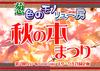 【葱色のモノリュー房】シールラリー対象サークル!