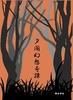 【ローファンタジー】【和風】夕闇幻想奇譚