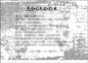 【旧300SSラリー】たからものの本