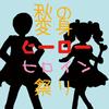 【無料配布】秋の変身ヒーローヒロイン祭り(裏面は鳥散歩になります)