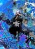 【ハイファンタジー】獣ノ噺