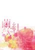 【百合マップ】繭に紅【新刊】