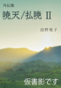 【ハイファンタジー】外伝集 暁天/払暁 2