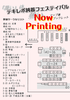 【無配】 「テキレボ鈍器フェスティバル」マップ兼ブックレット 【テキレボ新刊】