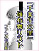 【代行非対応】 「千美生の里」 頒布物リスト〔ファンタジー系〕