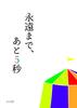 【新刊】永遠まで、あと5秒