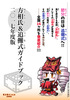 方相氏&追儺式ガイドブック 二〇一七年度版