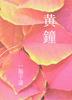 【恋愛】【現代】黄鐘