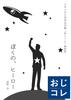 ぼくの、ヒーロー【無配/代行×】