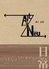 【現代】Alt/Neu