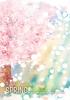 【純文学】【エンタメ】文系/理系アンソロジー「雪がとけたらなにになる?」SPRING(文系編)