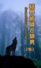 【ハイファンタジー】【ライトノベル】【新刊】結界術師と狼男 〜Something Journey〜