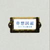 【SF】【ハイファンタジー】【ローファンタジー】300字SSアンソロジー 奇想図鑑〜300字の標本箱〜