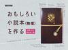 【エッセイ・随筆】おもしろい小説本(物理)を作る 印刷+DIY特殊装丁集