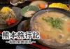 【横長本】熊本旅行記