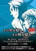 【ミステリ】【恋愛】城ノ内探偵事務所-Secret-