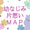 幼なじみ片思いMAP